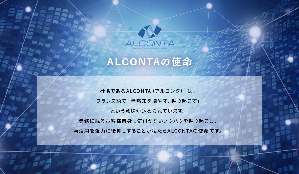 ALCONTAの使命